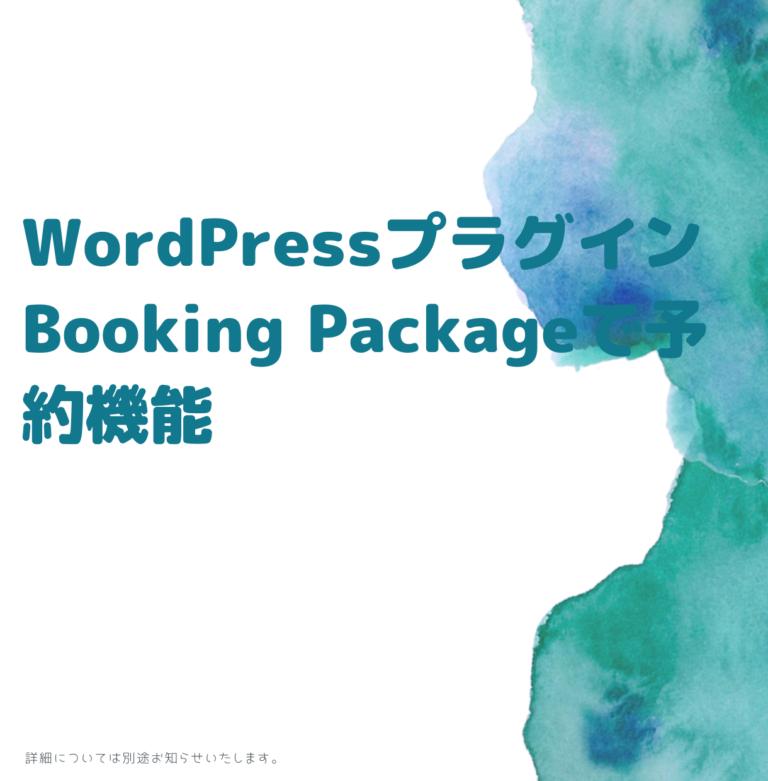 BookingPackage